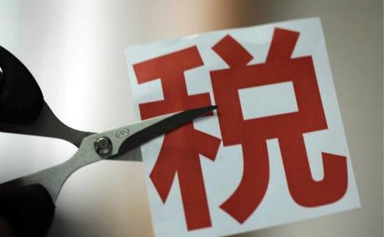 全面减税面临哪些挑战?未来税收有哪些可减免?