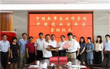 中国农业出版社热带农业分社在海口成立