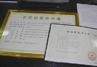 <b>湖南:开展农药经营许可工作培训会</b>