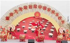 重庆市西彭镇喜迎丰收节 共享丰收喜悦