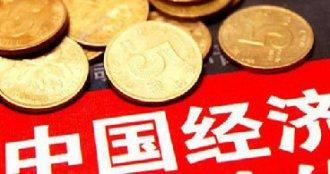 """国家统计局:今将公布中国经济""""三季报"""""""