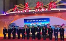 北京:第九届新疆农产品北京交易会开幕