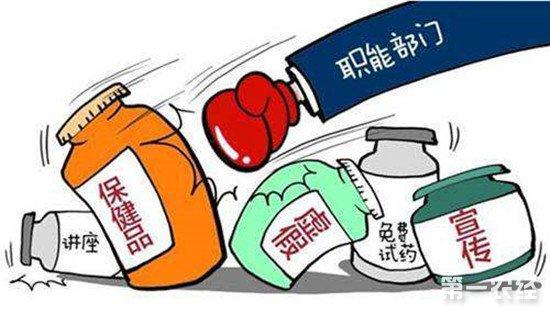 云南保健食品监管覆盖面达98% 严防保健品虚假宣传