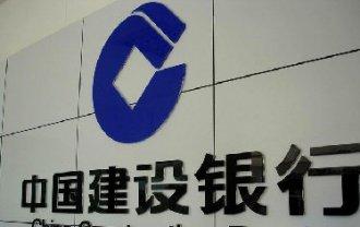 中国建设银行发布三季度业绩 实现净利润达2141.08亿元