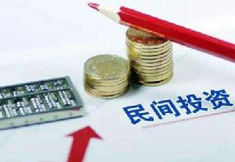 前三季度陕西民间投资增速位列全国第二
