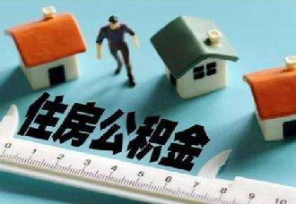 浙江温州:11月15日起将实施规范改进住房公积金提取政策