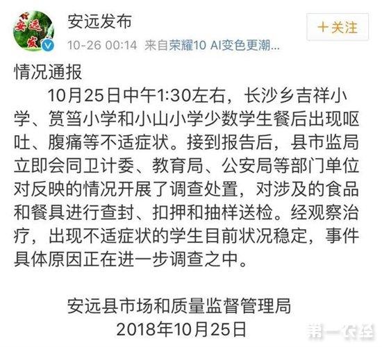 江西安远:三所小学学生餐后呕吐腹痛 百余名学生被送医