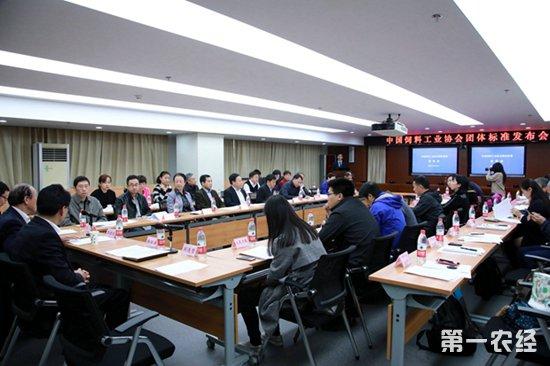 中国饲料工业协会发布(猪/鸡)低蛋白配合饲料团体标准
