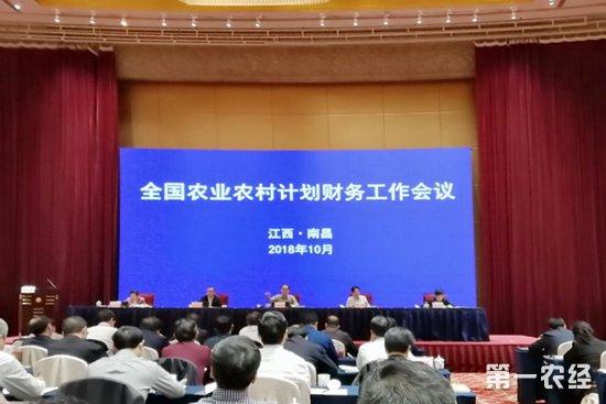 2018年全国农业农村计划财务工作会议昨召开