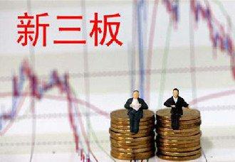 新三板股票发行制度进行5项措施优化改革