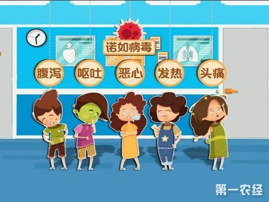 北京市一周出现22起诺如病毒感染案例