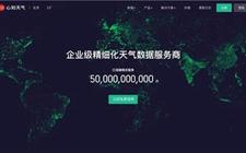 <b>心知天气API累计调用超500亿次,发布国内首份气象数据服务报告</b>