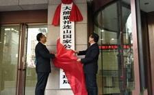 甘肃省林业和草原局昨日在兰州挂牌成立