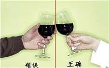 葡萄酒酒杯的正确拿法你会吗?