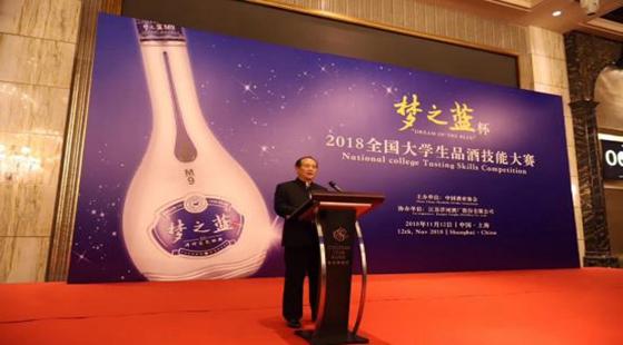 2018全国大学生品酒技能大赛决赛于上海落幕