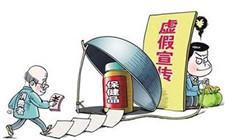 市场监管总局发布虚假宣传典型案例 食品虚假宣传被重罚