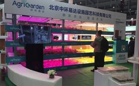 <b>中环易达亮相全国新农民新技术创新创业博览会,双轮驱动赋能乡村产业振兴</b>
