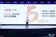 """今日头条投入5亿推行""""金稻穗计划"""" 助力三农信息普惠"""