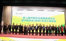 第二届中医农业高峰论坛专家云集,中药肥全国示范工程落地17个地市