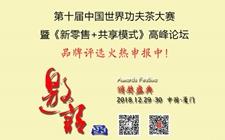 """快讯:功夫茶大赛""""五星茶王赛""""开锣,企业品牌评选正在申报中…"""
