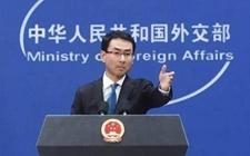 D&G在华销售渠道被全部切断 外交部回应:该问中国民众怎么想