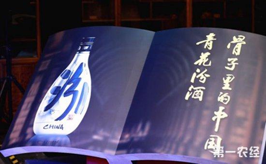 """西安白酒_随着""""行走的汾酒""""活动的推动 汾酒有望打开全国市场 - 糖酒 ..."""