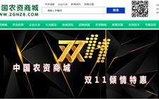 中国农资商城喜迎双11双12电商购物节,平台面向全国招商
