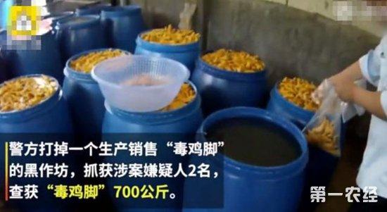 """广州警方查处""""毒鸡爪""""黑作坊,制作过程令人想吐"""