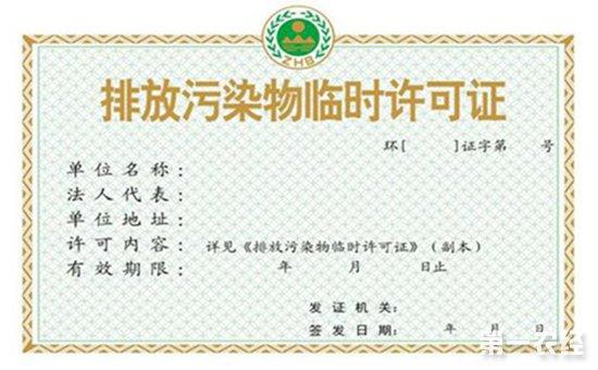 排污许可证制度