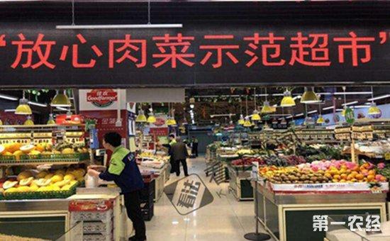 放心肉菜示范超市