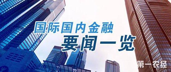 12月4日国内外十大金融要闻一览