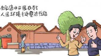 加快推进农村人居环境整治工作座谈会在北京召开