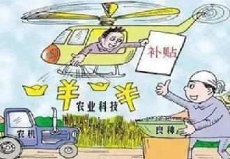 农业补贴要怎么申报?以下4点广大农户需了解