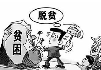 贵州深入脱贫工作 至今还仍有225.6万农村低保对象