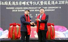 国美酒业获认可 获得中国高端品质白酒荣誉大奖