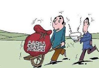 四川:明年1月1日起贫困地区失业保险金标准再上调