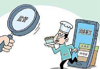 山东青岛严格落实网络餐饮服务监管 对食品违法行为进行严惩