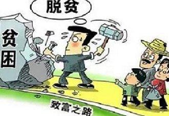 我国农村贫困人口将减少85%以上 走出中国特色减贫之路