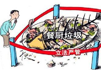 <b>四川绵阳市开出首张餐馆未按规定处置餐厨垃圾的罚单</b>
