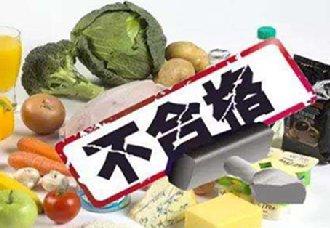 山东东营食药局抽检727批次食品样品 不合格达26批次