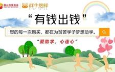 """生鲜电商""""群牛搜鲜""""开展慈善义卖助学活动"""