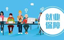 江苏省出台促进就业政策 16-24岁失业青年可获补贴