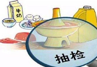 <b>山东淄博对584批次食品进行监督抽检 不合格样品达5批次</b>