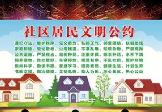 <b>我国7部门联合出台村规民约和居民公约 预计到2020年实现全国覆盖</b>
