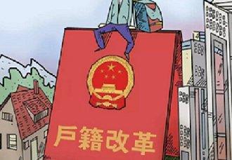 山东青岛进行户籍制度改革 严格限制城镇居民到农村进行落户