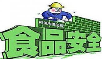 <b>湖南岳阳发布食品安全警示 增强群众食品安全意识</b>