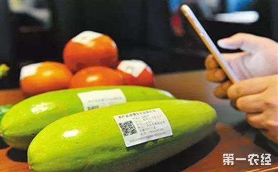 农产品追溯