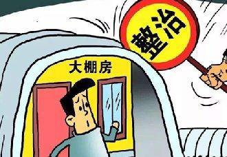 陕西:进一步加大清理整治大棚房力度