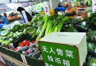 <b>四川自贡首个蔬菜无人自助售卖点已开业 菜价居民自定</b>