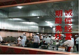 """哈尔滨将推行""""明厨亮灶"""" 消费者可通过手机查看餐饮店后厨"""